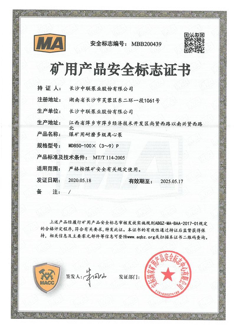 MD850-100X(3~9)P煤安证.jpg