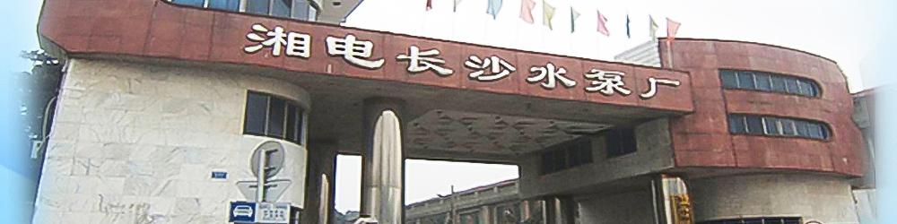 長沙水泵廠