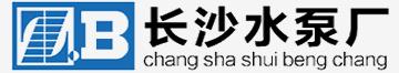 長沙水泵廠【官方網站】